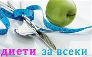 диети за всеки и хранителен режим за всяка възраст