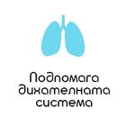 подпомага дихателната система