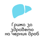 грижa се за здравето на черния дроб