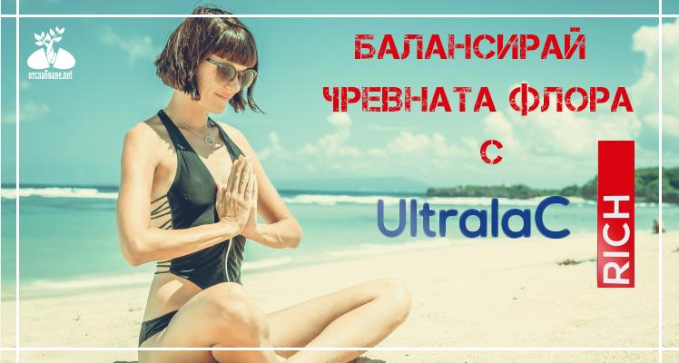 балансирай чревната флора с ultralac rich