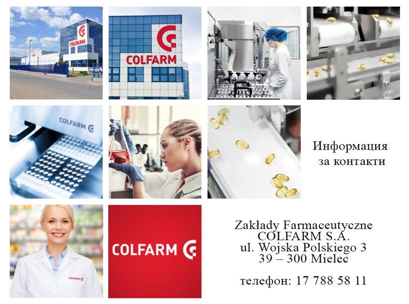 производител на хранителни добавки Colfarm