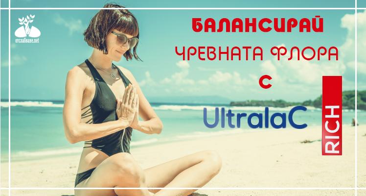 балансирай чревната флора с UltralaC Rich пробиотик