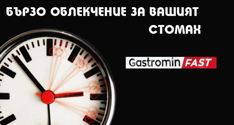 гастромин фаст при газове
