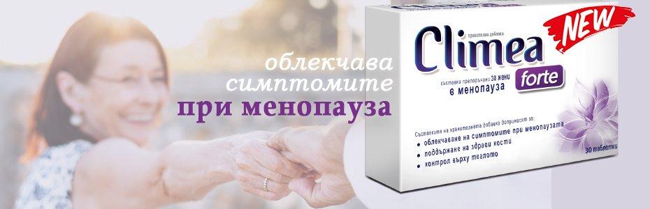climea forte облекчава симптомите при менопауза